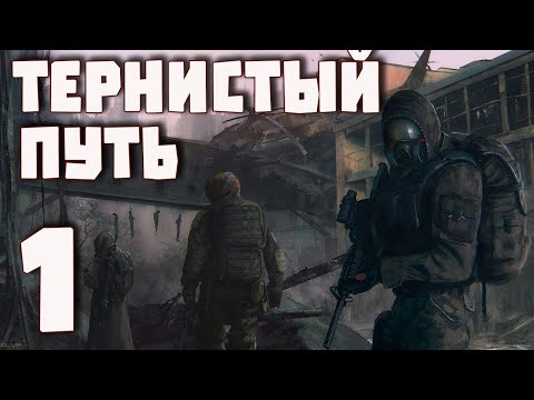 S.T.A.L.K.E.R. «Thorny Way» - Тернистый путь ч.1