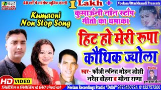 नॉनस्टॉप  हिट हो मेरी रूपा  Fauji Lalit Mohan Joshi Meena Rana Naresh Vohra NEW KUMAONI NONSTOP SONG