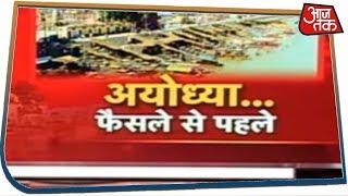 फैसले से पहले क्या सोचती है Ayodhya ?