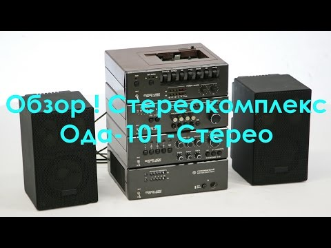 Browse Miniature Stereocomplex ODA-101-Stereo USSR 1983