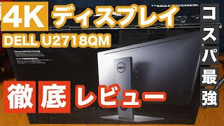 コスパ最強の4Kディスプレイを徹底レビュー!【DELL U2718QM】