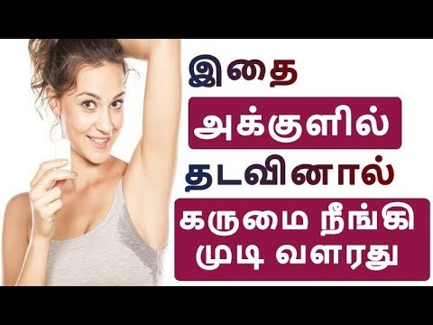 How To Remove Underarm Darkness Underarm Hair In Tamil Tamil