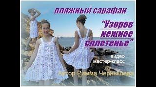 МК пляжный сарафан
