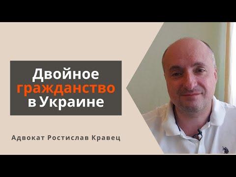 Двойное гражданство в Украине | Адвокат Ростислав Кравец