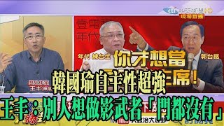 【精彩】韓國瑜自主性超強 王丰:別人想做影武者「門都沒有」