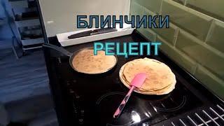 ВЛОГ✅БЛИНЧИКИ РЕЦЕПТ 🔴