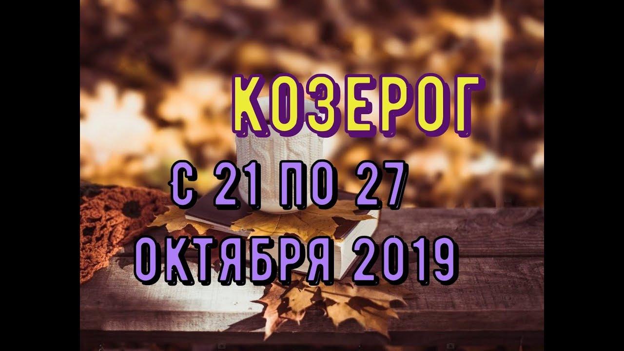Козерог с 21 по 27 октября 2019 таро прогноз.расклад таро на колоде Уэйта.
