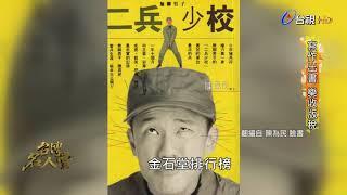 台灣名人堂 2018-08-26 藝人陳為民