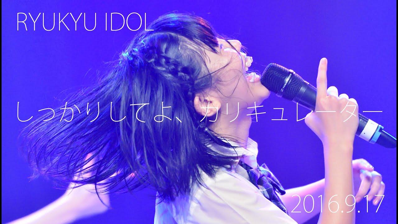 RYUKYU IDOL 「 しっかりしてよ、カリキュレーター 」 Tokyo 3rd One-man Live 2016.9.17