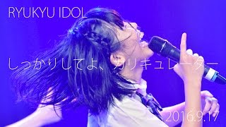 RYUKYU IDOL 「 しっかりしてよ、カリキュレーター 」 Tokyo 3rd One-ma...
