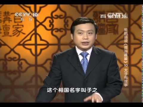 20140725 百家讲坛 姜鹏品读《资治通鉴》 10 太子有故事