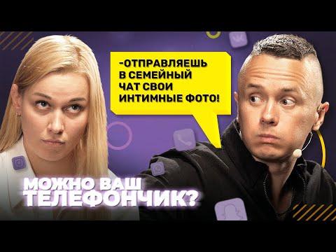 Можно ваш телефончик? / Девушка показала Соболеву соски за 1000 рублей, 7 выпуск