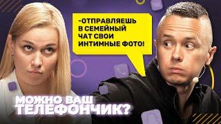 Можно ваш телефончик? / Девушка показала Соболеву соски за 1000 рублей. [7 выпуск]