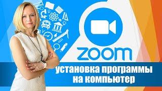 ZOOM / установка программы на компьютер