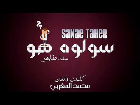 Sanae Taher -  Sawloh houwa ( Exclusive Music video 2019 ) | سناء طاهر - سولوه هو