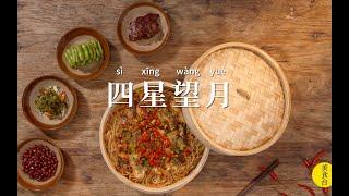 西有仰望星空,東有【四星望月】,果然美食才是世界通行的語言啊!