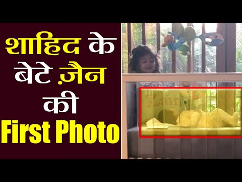 Mira Rajput shares son Zain Kapoor's First photo with Misha Kapoor; check out | FilmiBeat Mp3
