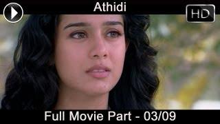 Athidi Telugu Movie Part 03/09    Mahesh Babu , Amrita Rao    Shalimarcinema