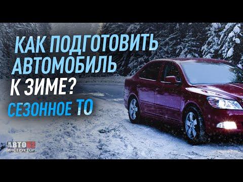 Как подготовить автомобиль к зиме. Сезонное ТО.