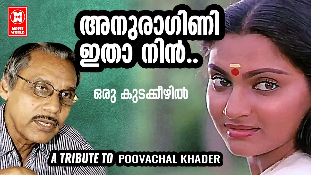 Anuragini Itha | Oru Kudakeezhil (1985) | Poovachal Khader | Johnson | K.J.Yesudas | Romantic Song