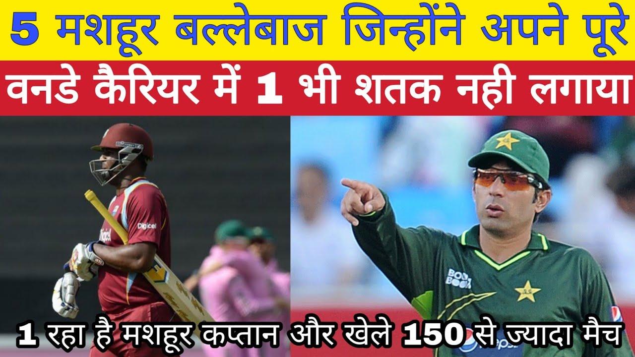 5 बल्लेबाज जिन्होंने अपने वनडे करियर में 1 भी शतक नहीं लगाया । No century in odi career