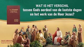 Wat is het verschil tussen Gods oordeel van de laatste dagen en het werk van de Heer Jezus?