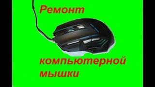 Ремонт компьютерной мышки из Китая.