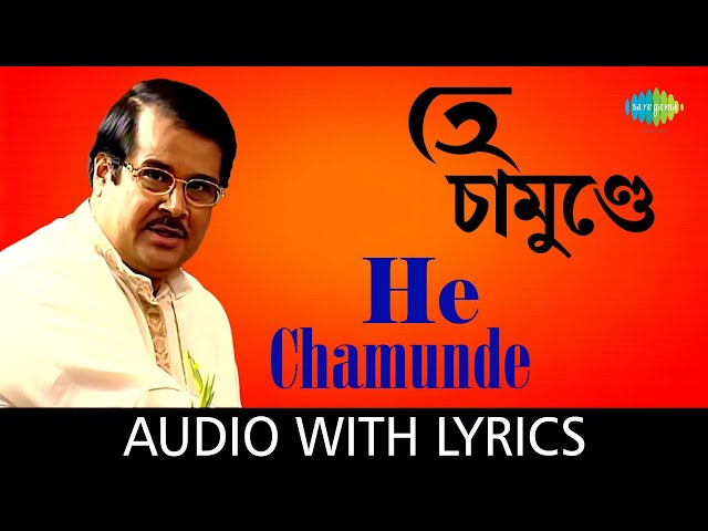 Hey Chamunde with lyrics   দুর্গা পুজোর গান   Ajoy Chakraborty