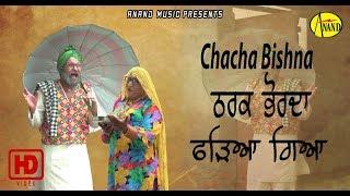 Chacha Bishna ll Thark Bhorda Fadeya Gya ll New Punjabi Comedy Video 2017