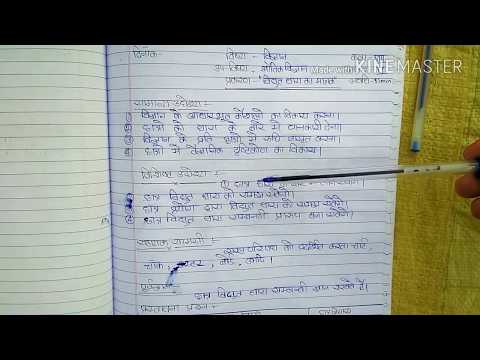 B.Ed lesson plan 15 for science in hindi