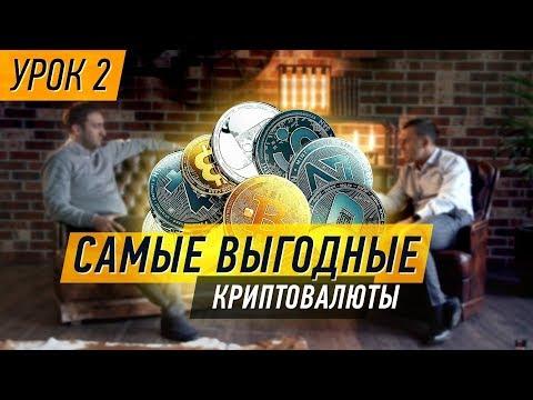 Криптовалюты будущего - ethereum, bitcoin, litecoin, monero, zcash | Бегущий Банкир Андрей Онистрат