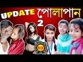 Update Polapan Ep 02 New Generation Boys And Girls Activity mp3