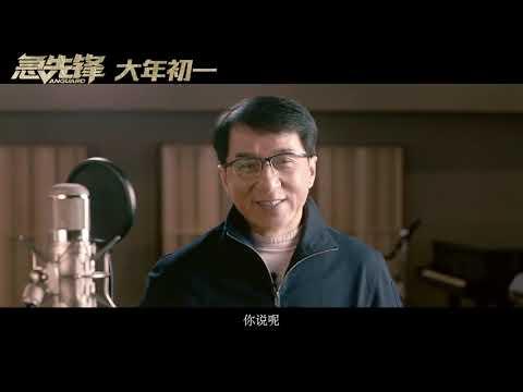 《急先锋》曝光主题曲《壮志在我胸2020》MV【预告片先知 | 20200113】