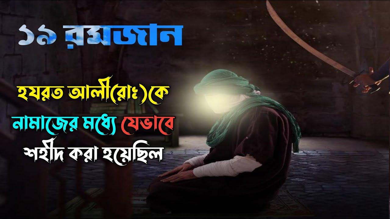 হযরত আলী (রাঃ)কে নামাজের মধ্যে যেভাবে শহীদ করা হয়েছিল || Hazrat Ali Ra