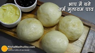 नर्म मुलायम पाव - बिना ओवन भाप में बने । Steamed Ladi Pav Recipe without Oven | Steamed Bun Recipe