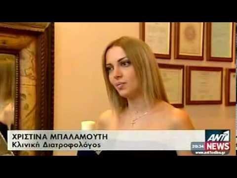 ANT1 Web TV News - ΜΠΑΛΑΜΩΤΗ Χριστίνα, Κλινική Διαιτολόγος - Διατροφολόγος