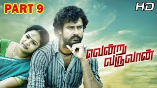 Tamil Cinema || VENDRU VARUVAN || Full Length 2016 RELEASE Movie | HD Part 9