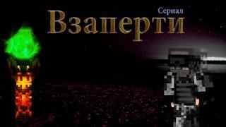 """Трейлер майнкрафт сериала """"Взаперти"""""""