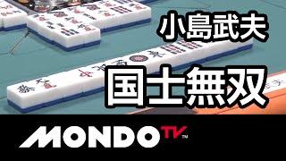 [麻雀-役満]小島武夫の国士無双-第7回モンド王座決定戦