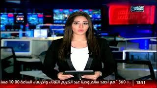 نشرة اخبار السابعة  من القاهرة والناس  13 اغسطس