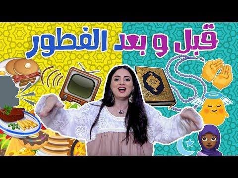 هرجة دانية I الروتين في رمضان