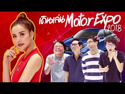เดินเล่น Motor Expo 2018 !! by Honda - วันที่ 08 Dec 2018