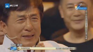 【花絮】成龙抱头痛哭 成家班惊喜献身 《王牌对王牌2》第1期 20170120 [浙江卫视官方HD] 王源 王祖蓝 宋茜
