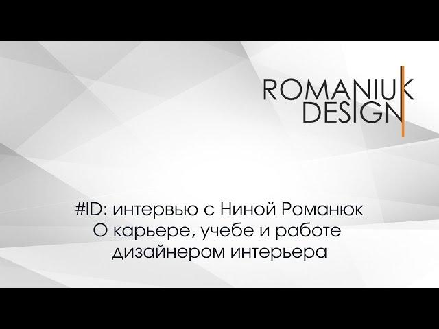 #ID: интервью с Ниной Романюк. О карьере, учебе и работе дизайнером интерьера