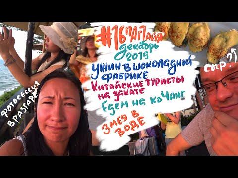 #16 Паттайя, декабрь 2019. Ужинаем с видом на закат и китайских туристов. Уезжаем на Ко Чанг