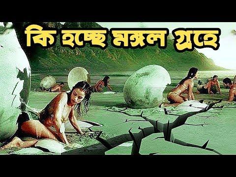 কিভাবে মানুষ মঙ্গল গ্রহে গিয়ে বসবাস করবে ? মিশন মঙ্গল (নাসা) Man will live on mars