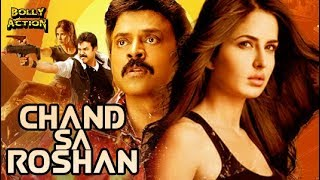 Chand Sa Roshan Full Movie Hindi Dubbed Movies 2019 Full Movie Venkatesh Movies Katrina Kaif