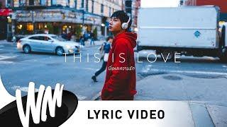 นี่แหละความรัก (This is Love) - เป๊ก ผลิตโชค [Official Lyric Video]