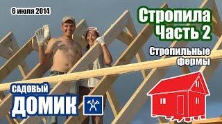 видео Крыша каркасного дома своими руками
