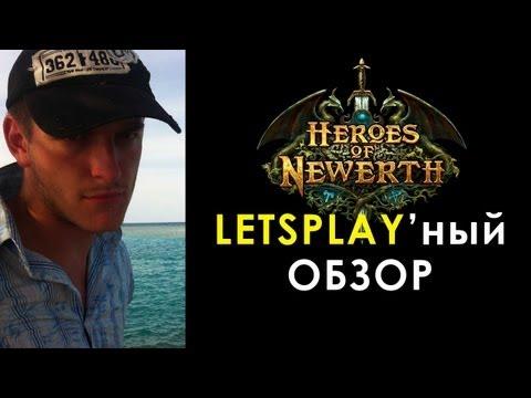 видео: heroes of newerth — letsplay'ный обзор — быстро родятся не только кошки или хардкорная МОБА